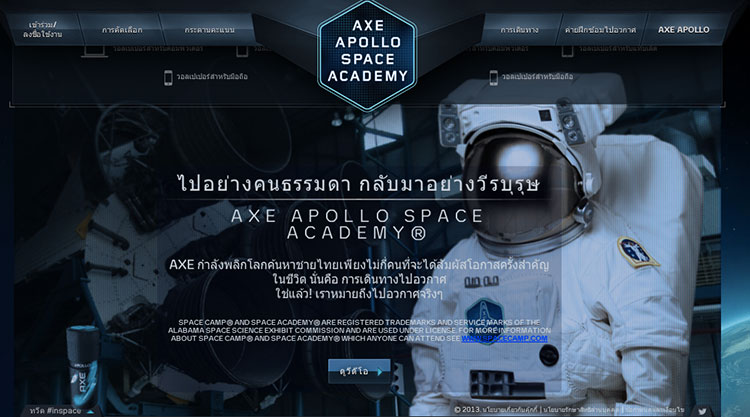 มาถึงไทยแล้ว AXE ชวนลุ้นเที่ยวอวกาศ