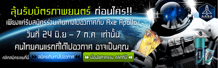 axe-apollo-space-7