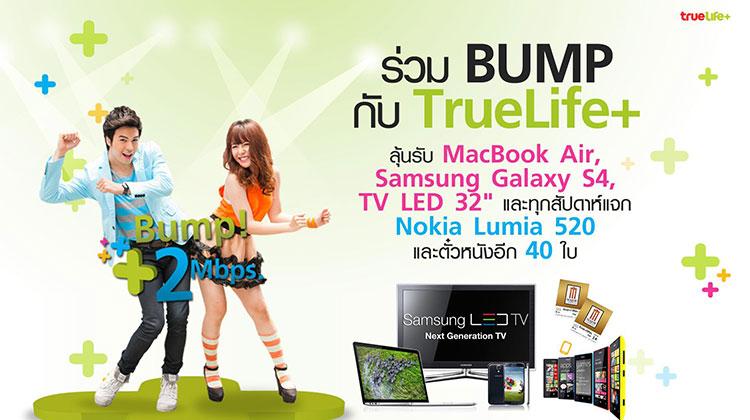 แคมเปญ BUMP 2 Mbps กับ TrueLife+