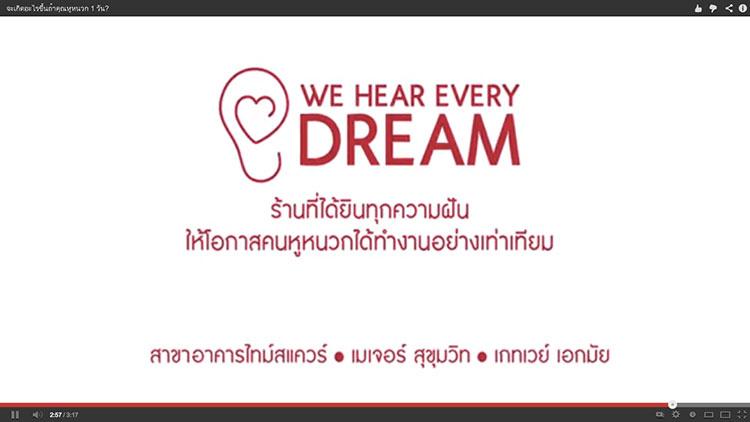 kfc-we-hear-every-dream-3