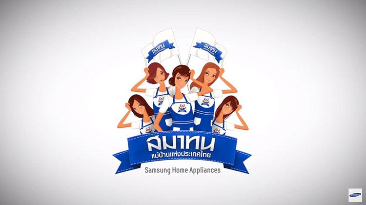 ซัมซุง ประเทศไทย ปล่อยคลิปชุดใหญ่ ต้อนรับสังคมออนไลน์แห่งใหม่ เพื่อแม่บ้านผู้อดทน