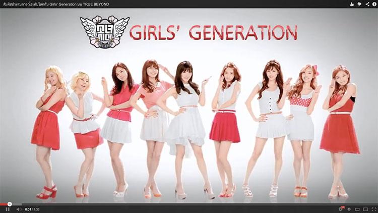 """ทรูมูฟ เอช เปิดตัวภาพยนตร์โฆษณา """"GIRLS' GENERATION และ TRUE BEYOND"""""""