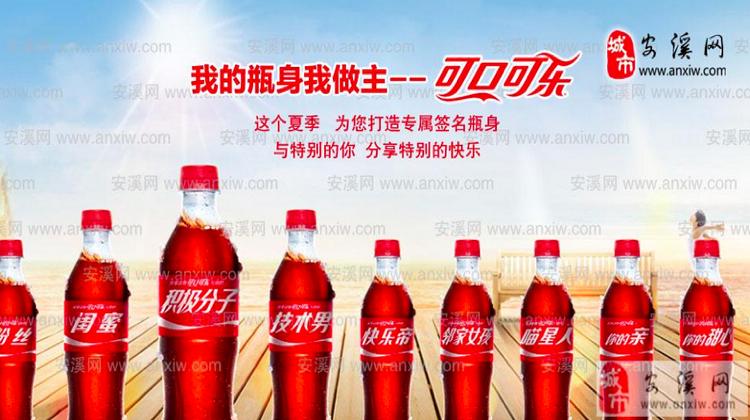 """โค้กจีนเข้าถึง Insight ของลูกค้าจีนด้วย """"ฉายา"""" บนขวด"""