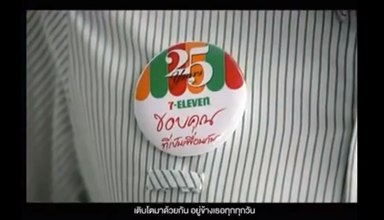 7-eleven-25years