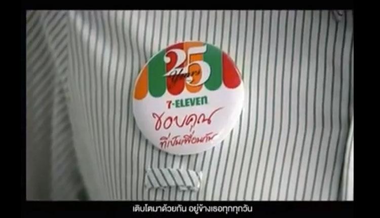 TVC: 25 ปี 7-Eleven ขอบคุณที่เป็นเพื่อนกันมาตลอด 25 ปี