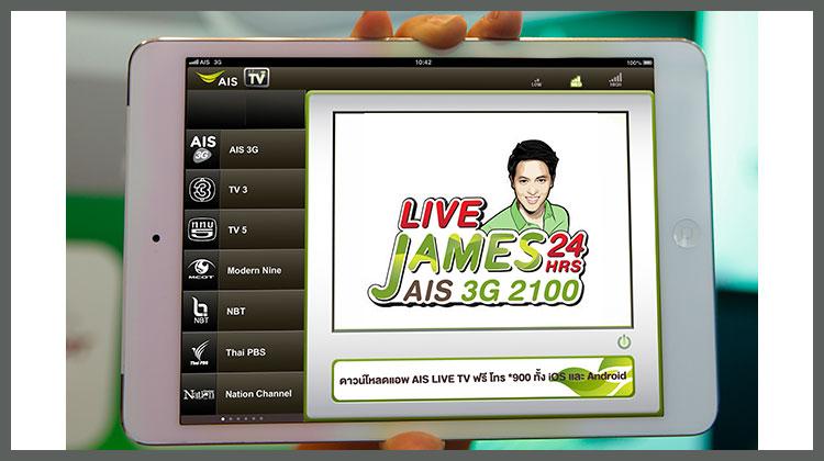 AIS ดึง เจมส์ จิรายุ Live สด 24 ชม. ผ่าน AIS LIVE TV