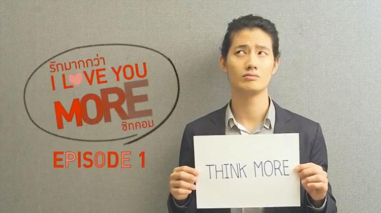 I LOVE YOU MORE ซิทคอมซีรีย์ โดย AP Thailand