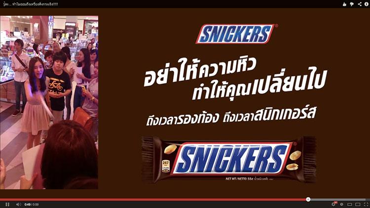 Snickers ไวรัลจนได้เรื่อง บทเรียนการตลาดครั้งสำคัญ