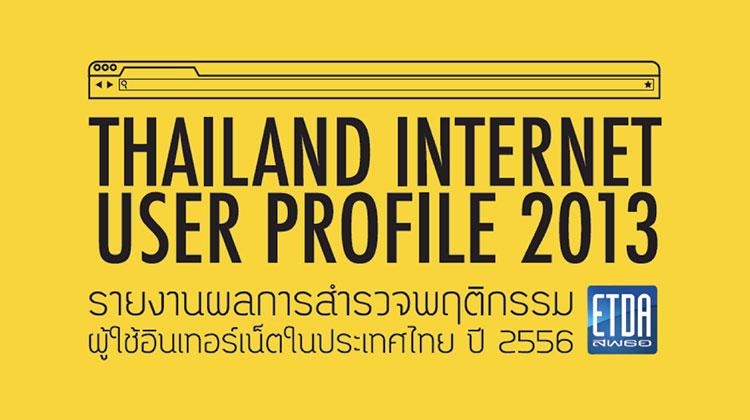 อัพเดทล่าสุด รายงานผู้ใช้อินเทอร์เน็ตของไทย ปี 2013 [พร้อมเอกสารให้ ดาวน์โหลด]