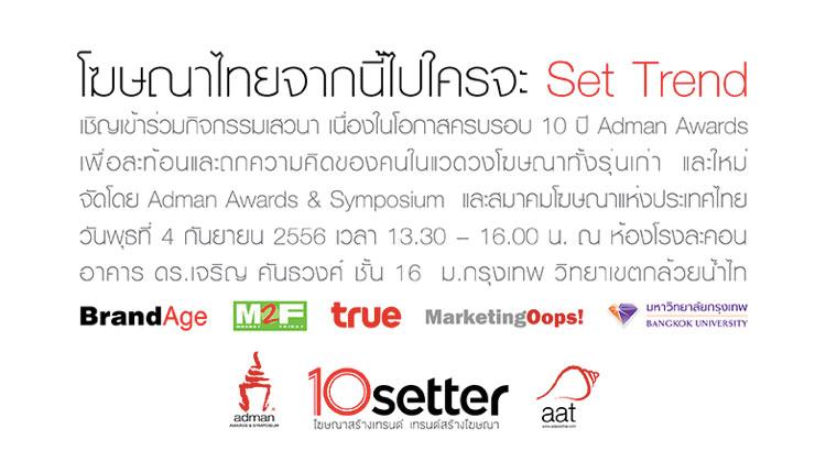 โฆษณาไทยจากนี้ไปใครจะ Set Trend #เสวนา