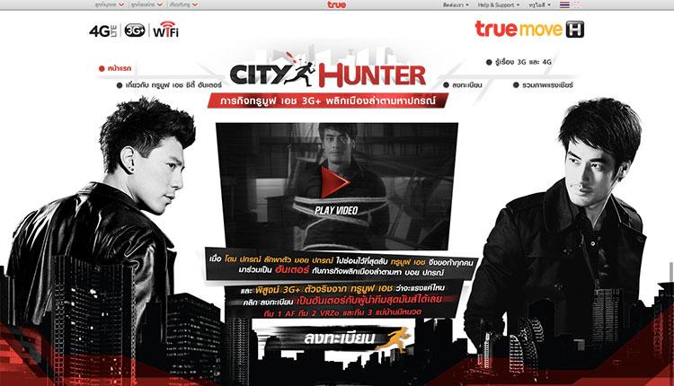 เมื่อวงการนี้ มีชื่อ ปกรณ์ ได้เพียงคนเดียว! City Hunter แคมเปญจัดเต็มจาก TrueMove H