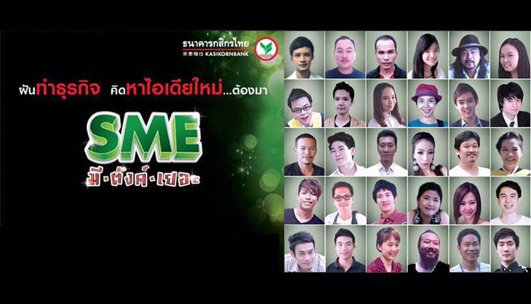 'SME มีตังค์เยอะ' รายการเรียลลิตี้เกมส์โชว์ใหม่ของสุดยอดนักธุรกิจที่น่าติดตาม