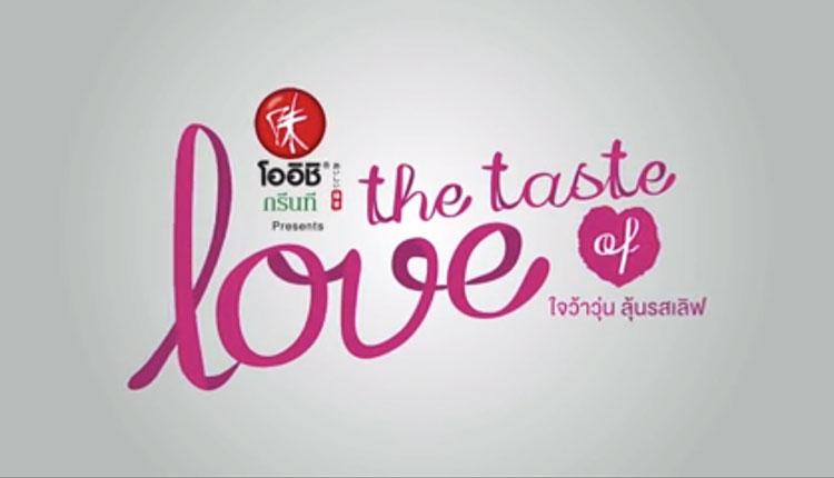 oishi-taste-love1