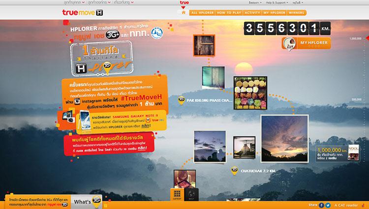 ทรููมูฟ เอช พาพิชิต 1 ล้านกิโลเมตรทั่วไทย ครั้งแรกบนออนไลน์