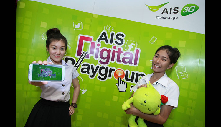 ais-digital-playground1