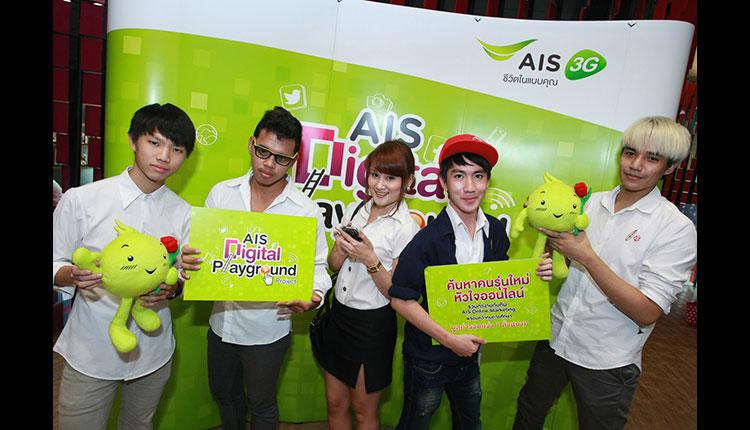 AIS 3G จัดประกวดไอเดีย Digital Playground เฟ้นหาคนรุ่นใหม่หัวใจออนไลน์