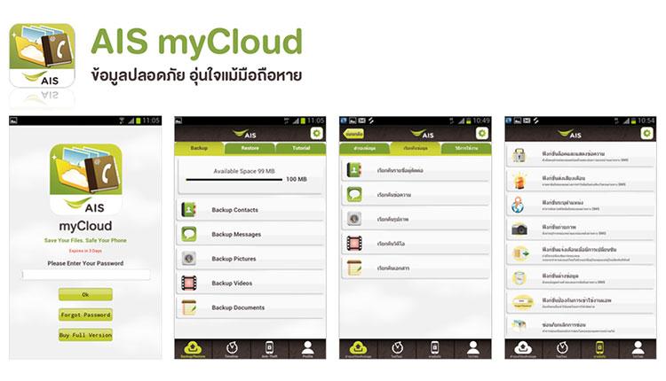 ค่ายมือถือเปิด Cloud ส่วนบุคคล เตรียมต่อยอดองค์กร