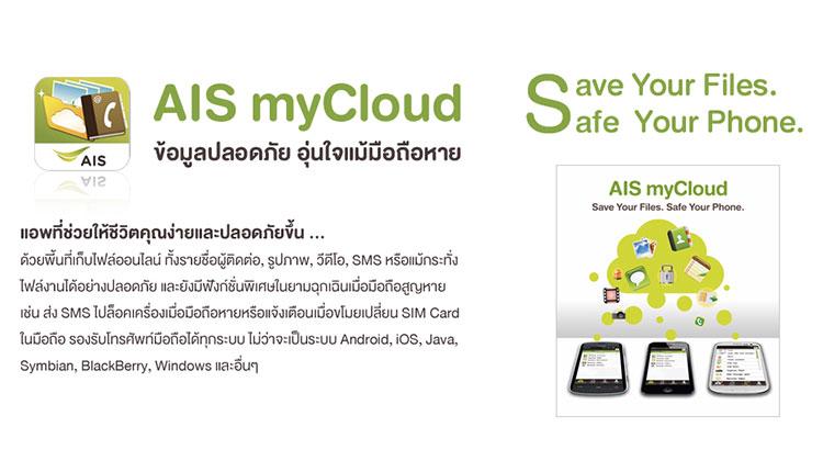 ais-mycloud-5