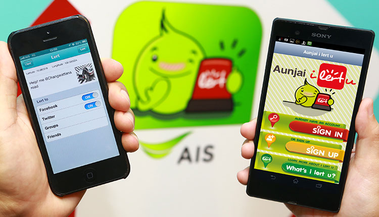 Aunjai i Lert u – แอพฯ ช่วยเหลือฉุกเฉินใหม่จาก AIS