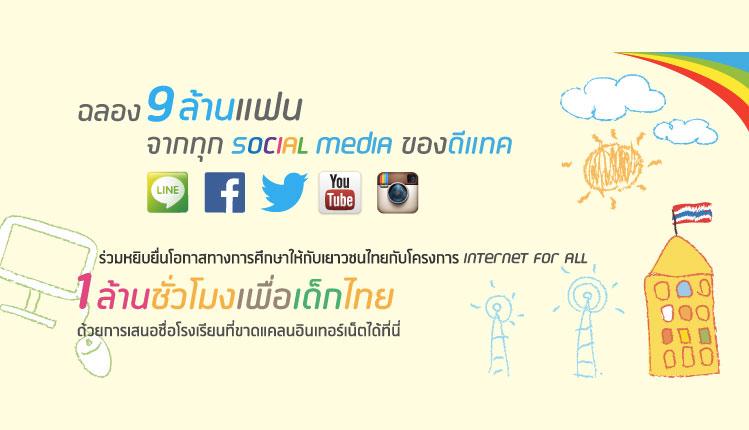 1 ล้านชั่วโมง เพื่อเด็กไทย