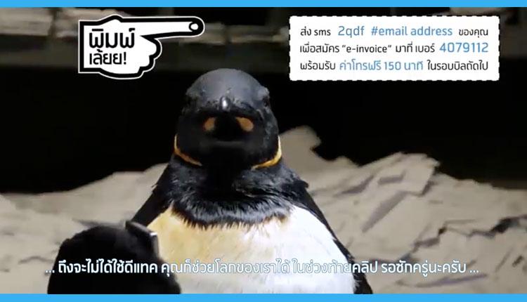เพนกวินขี้ร้อน กับบทบาทสำคัญให้กับดีแทค e-Invoice