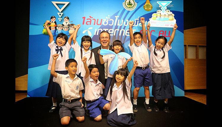 ดีแทคเปิดโครงการ 1 ล้านชั่วโมงเพื่อเด็กไทย – Internet for All