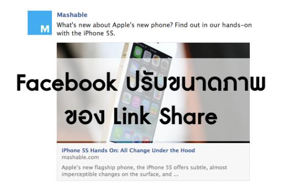 facebook_resize_link-1
