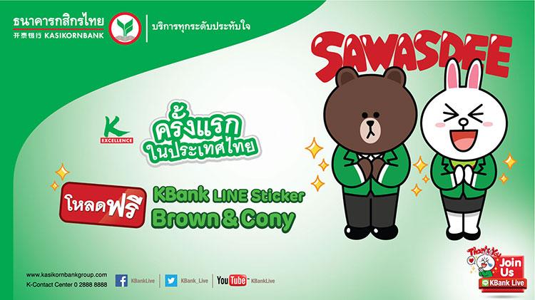 KBank ออกสติกเกอร์ไลน์ ชุด Brown and Cony in KBank World ครั้งแรกในไทย