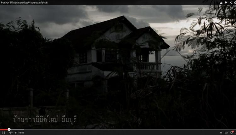 บ้าน เปลี่ยนเป็นเงินได้ แต่ต้องไม่มีผี #ไวรัล #วิดีโอ จาก SCB ไทยพาณิชย์