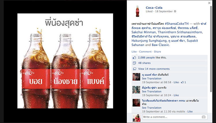 share-a-coke-th-10