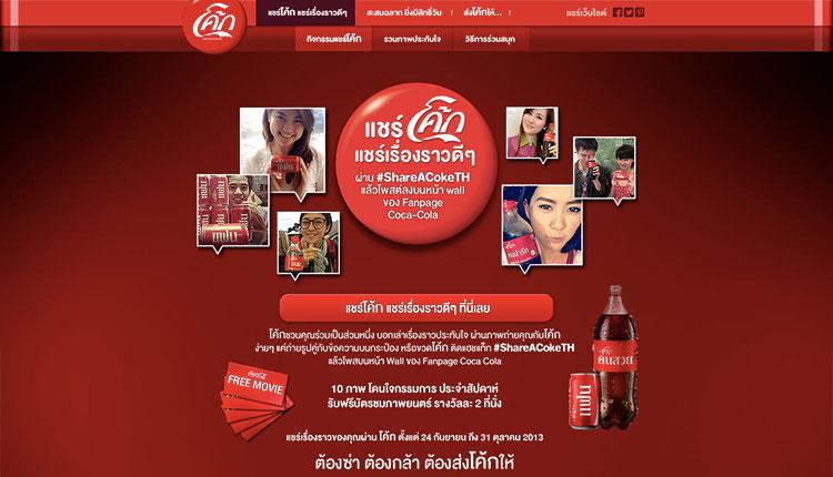share-a-coke-th-15