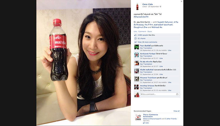 share-a-coke-th-6