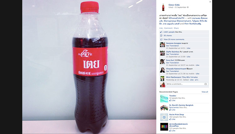 share-a-coke-th-7