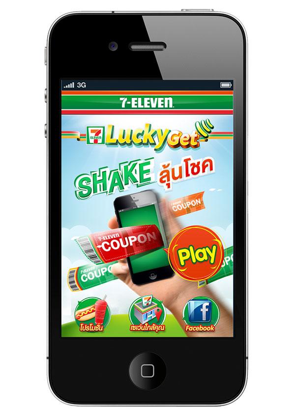_7-Lucky-Shake