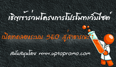 [PR] เปิดทดสอบ SEO สู่สาธารณะ และร่วมลุ้นโปรโมทเว็บไซต์ให้ติดใน Google ด้วยระบบ UpToPromo.com พร้อมกิจกรรมชิงเงินรางวัลต่าง ๆ
