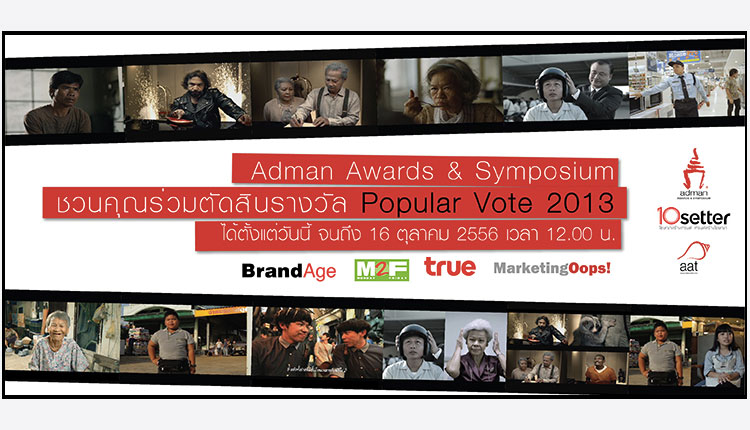 Adman Awards Popular Vote 2013