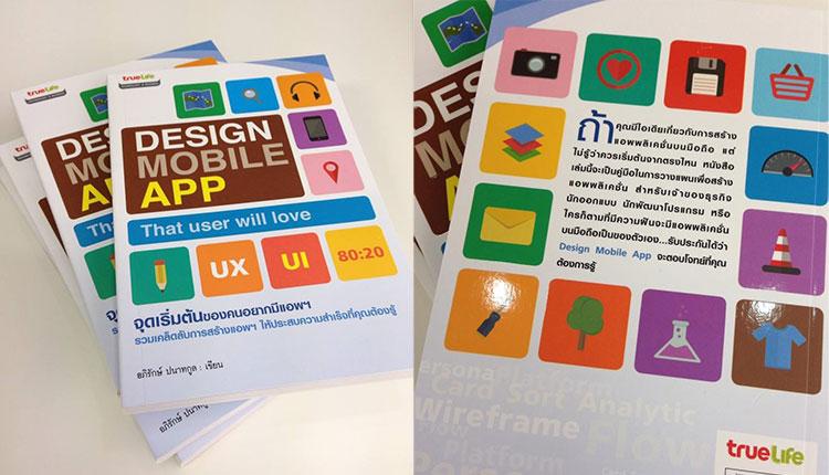 หนังสือแนะนำ Design Mobile App
