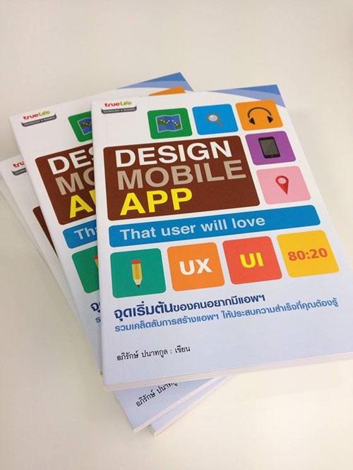 design-mobile-app-2