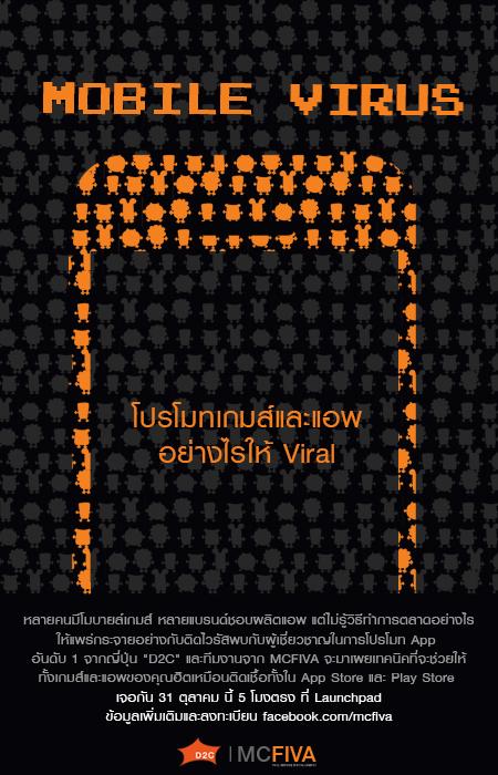 virus_450x2