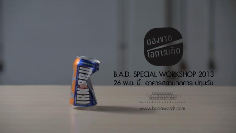 B.A.D Special Workshop 2013 มองขาดโอกาสเกิด