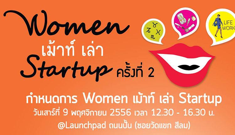 เชิญร่วมงาน Women เม้าท์ เล่า Startup #2