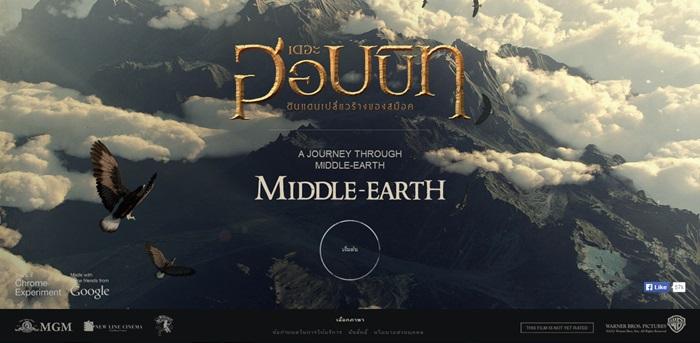 ทัวร์ Middle Earth ด้วย Google Maps: ไอเดียครีเอทโปรโมทหนัง The Hobbit