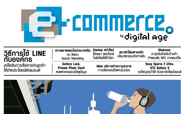 นิตยสาร E-Commerce ฉบับตุลาคม กับวิธีการใช้ LINE กับองค์กร