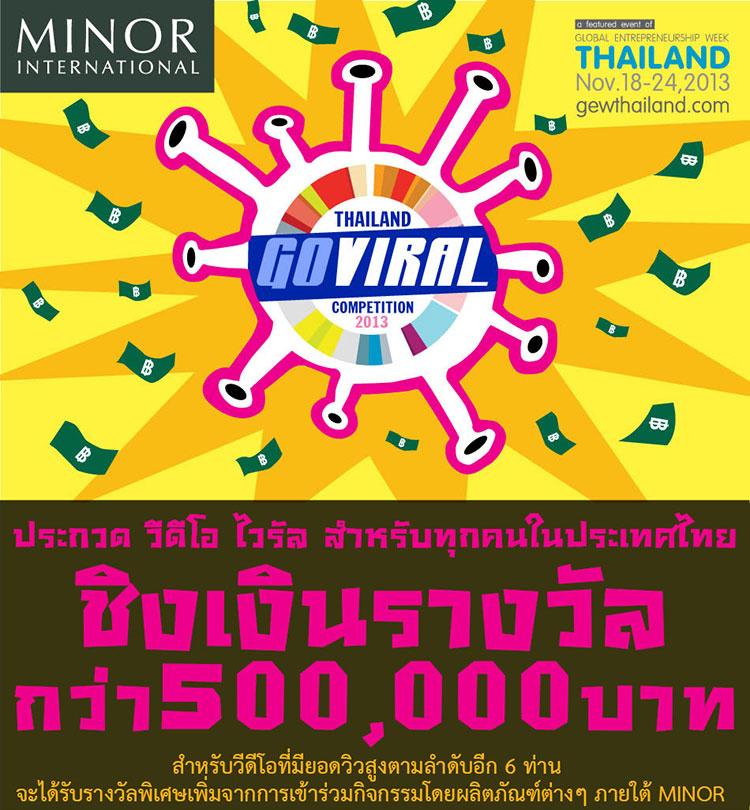 gew-go-viral-1