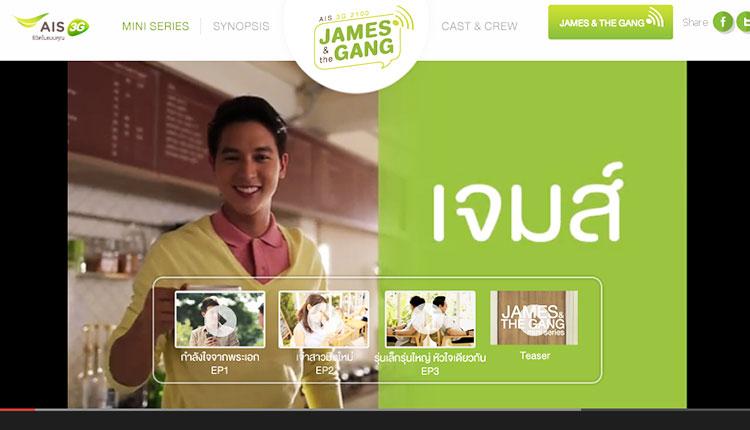 "AIS 3G 2100 เจาะกลุ่มออนไลน์ ชวนดูหนังสั้น ""James & The Gang"""