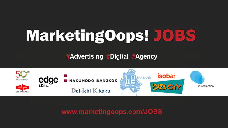 แนะนำงาน Account / Strategic Planning ที่น่าสนใจและงานมาใหม่ 1/11/2013 #Marketingoops Jobs