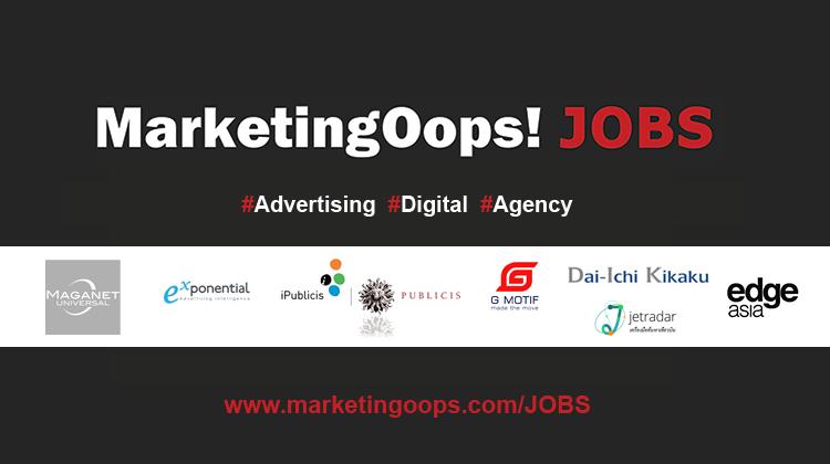อัพเดท…งานด้านดิจิตอลมาใหม่จาก MarketingOops Jobs ประจำวันที่ 22 พฤศจิกายน 2556