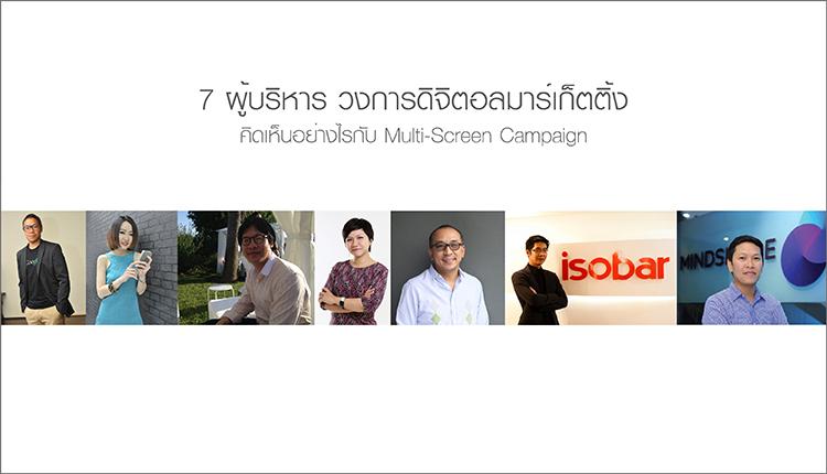 7 ความคิดเห็นของนักการตลาดดิจิตอลไทย เตรียมรับมืออย่างไร กับ Multi Screen Campaign