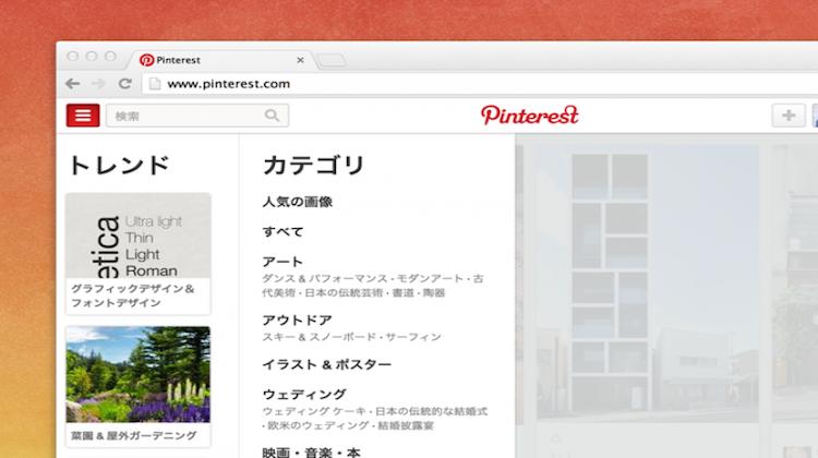 pinterest-jp-720x479