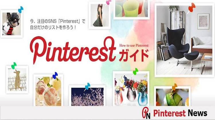 Pinterest ได้ฤกษ์บุกญี่ปุ่น